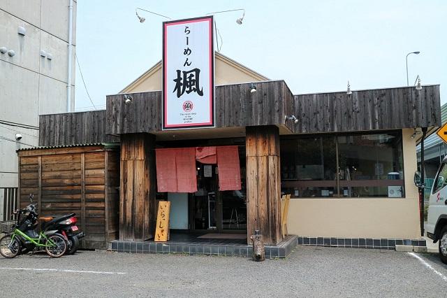 「らーめん楓(東京都八王子市大和田町5-10-1)」の画像検索結果