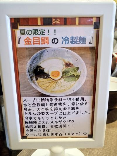 金目鯛の冷製麺説明
