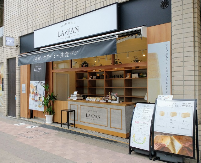 ラパン 聖蹟桜ヶ丘店